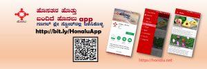 ಹೊನಲು ಬಳಕ, Honalu App